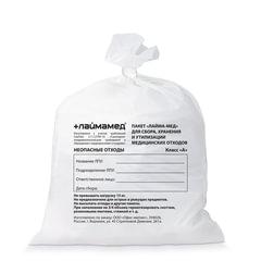 Мешки для мусора медицинские, комплект 50 шт., класс А (белые), 30 л, ПРОЧНЫЕ, 50х60 см, 18 мкм, ЛАЙМА