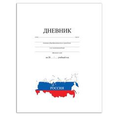 """Дневник для 1-11 классов, твердый, BRAUBERG (БРАУБЕРГ), ламинированная обложка, белый, """"Россия"""""""