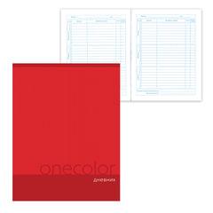 """Дневник для 5-11 классов, твердый, BRAUBERG (БРАУБЕРГ), ламинированная обложка, """"Однотонный красный"""""""