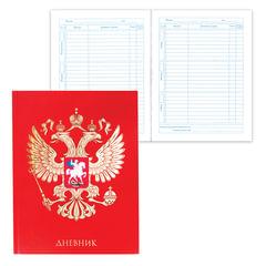 """Дневник для 5-11 классов, твердый, BRAUBERG (БРАУБЕРГ), """"Российская символика"""""""