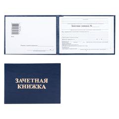 """Бланк документа """"Зачетная книжка для ВУЗа"""", твердая обложка, 101х138 мм"""