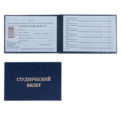"""Бланк документа """"Студенческий билет для ВУЗа"""", твердая обложка, 65х98 мм"""
