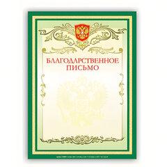 """Грамота """"Благодарственное письмо"""" А4, мелованный картон, зеленая, BRAUBERG"""