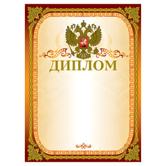 """Грамота """"Диплом"""" А4, мелованный картон, конгрев, тиснение фольгой, золотая, BRAUBERG"""