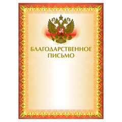 """Грамота """"Благодарственное письмо"""" А4, мелованный картон, конгрев, тиснение фольгой, желтая, BRAUBERG"""