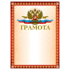 Грамота А4, мелованный картон, конгрев, тиснение фольгой, красная, BRAUBERG