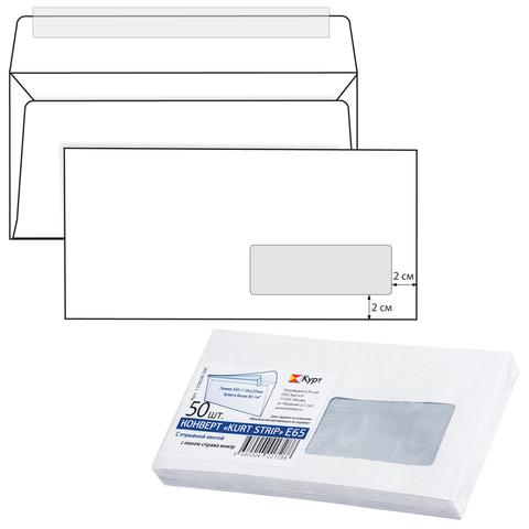 Конверт Е65, комплект 50 шт., отрывная полоса STRIP, белый, правое окно, 110х220 мм