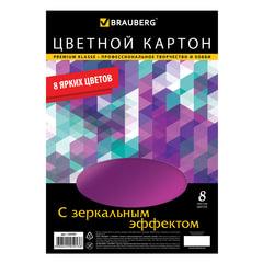 Цветной картон, А4, зеркальный, 8 цветов, 180 г/м2, BRAUBERG, 210х297 мм