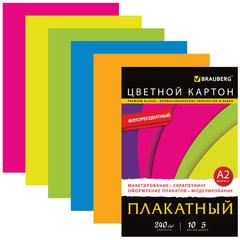 Цветной картон, А2, флуоресцентный, 10 листов, 5 цветов, BRAUBERG (БРАУБЕРГ), 400х590 мм