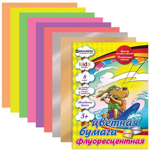 Цветная бумага, А4, флуоресцентная мелованная, 8 цветов, BRAUBERG, 200х280 мм