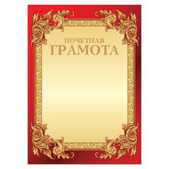 """Грамота """"Почетная"""" А4, мелованный картон, конгрев, тиснение фольгой, бордо, BRAUBERG"""