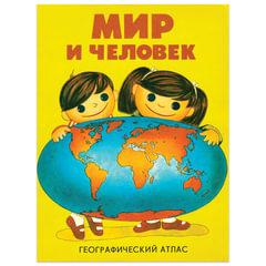 """Атлас детский географический, А4, """"Мир и человек"""", 72 стр."""