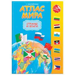 """Атлас детский, А4, """"Мир. Страны и флаги"""", 16 стр., 95 наклек"""
