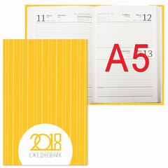 Ежедневник датированный 2018, А5, обложка 7БЦ, оранжевый, 160 л., 145х215 мм, BRAUBERG