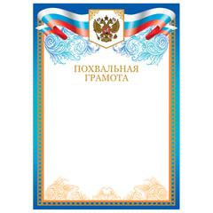 "Грамота ""Похвальная"", А4, мелованный картон, бронза, синяя, BRAUBERG"