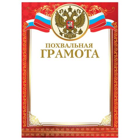"""Грамота """"Похвальная"""", А4, мелованный картон, конгрев, тиснение фольгой, красная, BRAUBERG"""