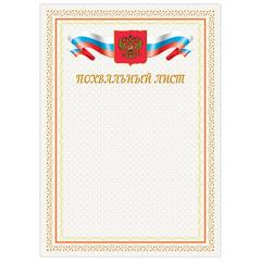 """Грамота """"Похвальный лист"""", А4, мелованный картон, бронза, BRAUBERG"""