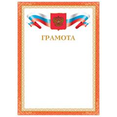 Грамота А4, мелованный картон, бронза, красная рамка, BRAUBERG