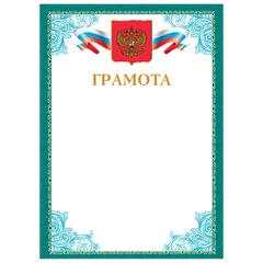 Грамота А4, мелованный картон, зеленая рамка, бронза, BRAUBERG