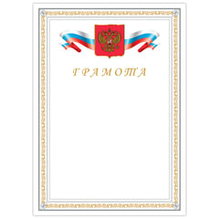 Грамота А4, мелованный картон, бронза, серебристая рамка, BRAUBERG