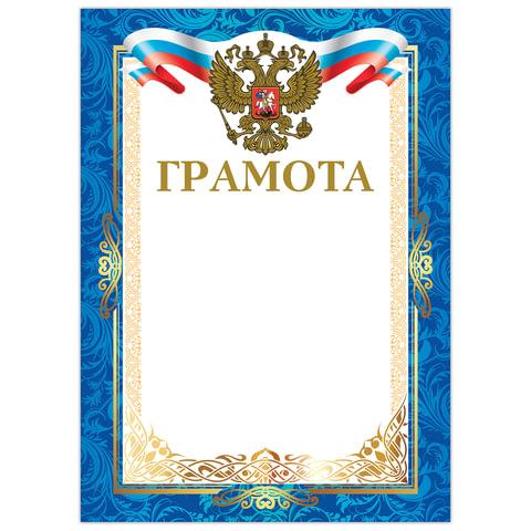 Грамота А4, мелованный картон, конгрев, тиснение фольгой, синяя рамка, BRAUBERG