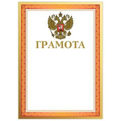 Грамота А4, мелованный картон, конгрев, тиснение фольгой, красная рамка, BRAUBERG