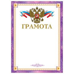 Грамота А4, мелованный картон, конгрев, тиснение фольгой, фиолетовая рамка, BRAUBERG