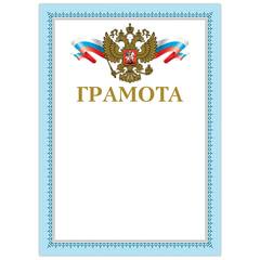 Грамота А4, мелованный картон, конгрев, тиснение фольгой, голубая рамка 2, BRAUBERG
