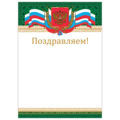 """Грамота """"Поздравляем"""", А4, мелованный картон, бронза, """"Российская"""", BRAUBERG"""