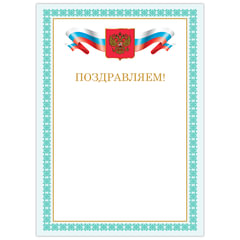 "Грамота ""Поздравляем"", А4, мелованный картон, бронза, зеленая рамка, BRAUBERG"