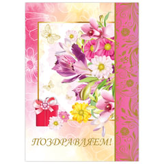 """Бланк """"Поздравительный адрес"""", А4 (в развороте 420х297 мм), мелованный картон, фольга, BRAUBERG, """"Цветы"""""""