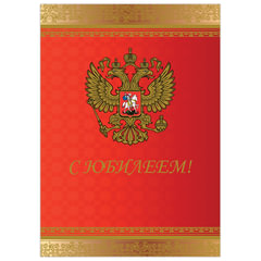 """Бланк """"Поздравительный адрес"""", А4 (в развороте 420х297 мм), мелованный картон, фольга, BRAUBERG, """"Россия"""""""