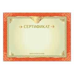 Сертификат А4, горизонтальный бланк №1, мелованный картон, конгрев, тиснение фольгой, BRAUBERG