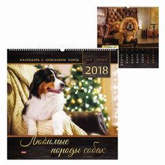 """Календарь на гребне с ригелем на 2018 г., 45х45 см, HATBER, 6 л., """"Породы собак"""", 12Кнп3гр 16940"""