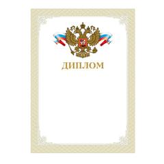 """Грамота """"Диплом"""", А4, мелованный картон, конгрев, тиснение фольгой, белая, BRAUBERG"""
