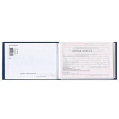 "Бланк документа ""Зачетная книжка для ВУЗа"", 101х138 мм, STAFF"