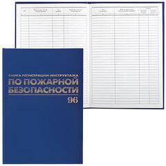 """Книга BRAUBERG (БРАУБЕРГ) """"Журнал регистрации инструктажа по пожарной безопасности"""", 96 л, А4"""