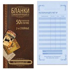 """Бланк бухгалтерский 2-х слойный самокопирующийся, обложка с подложкой, """"Ресторанный счет"""", 97х200 мм, 50 шт."""