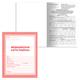 """Бланк медицинский """"Медицинская карта ребенка"""" BRAUBERG, А4, 198х278 мм, офсет, картонная обложка, красный"""