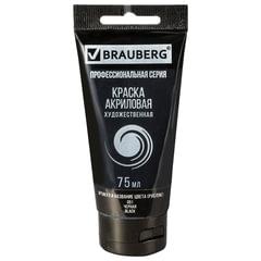 Краска акриловая художественная BRAUBERG, туба 75 мл, профессиональная серия, черная