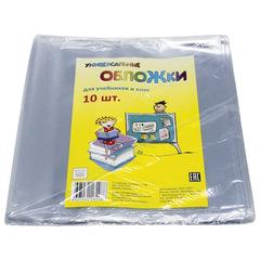 Обложки ПВХ для учебника, книг, комплект 10 шт., универсальные, 110 мкм, 232х455 мм, прозрачные, ДПС