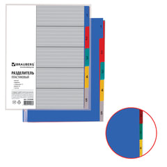 Разделитель пластиковый BRAUBERG, А4, 5 листов, цифровой 1-5, оглавление, цветной, Россия