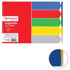 Разделитель пластиковый BRAUBERG, А3, 5 листов, без индексации, горизонтальный, цветной, Россия