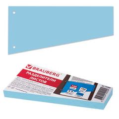 """Разделители листов, картонные, комплект 100 штук, """"Трапеция голубая"""", 230х120х60 мм, BRAUBERG"""