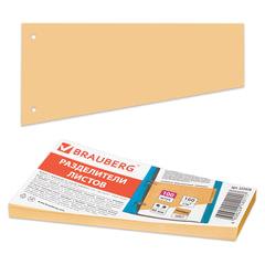 """Разделители листов, картонные, комплект 100 штук, """"Трапеция оранжевая"""", 230х120х60 мм, BRAUBERG"""