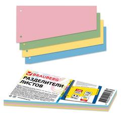 """Разделители листов, картонные, комплект 100 штук, (4 цв. х 25 шт.) """"Трапеция"""", 230х120х60 мм, BRAUBERG"""