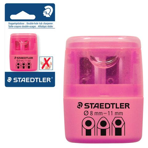 Точилка STAEDTLER (Германия), 2 отверстия, контейнер и крышечка, пластиковая, розовая