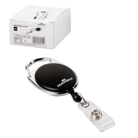 Держатели-рулетки для бейджей DURABLE (Германия), комплект 10 шт., с кнопкой, черные