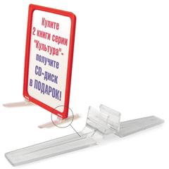 Держатель рамки POS настольный для вертикальной установки, прозрачный