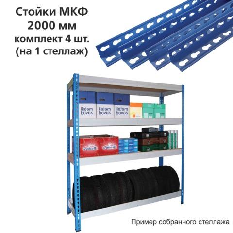 Стойки МКФ (2000 мм), КОМПЛЕКТ 4 шт. для грузового стеллажа, цвет синий